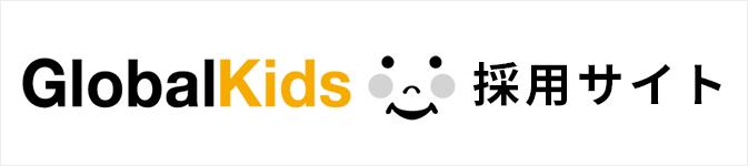 グローバルキッズ 採用サイト