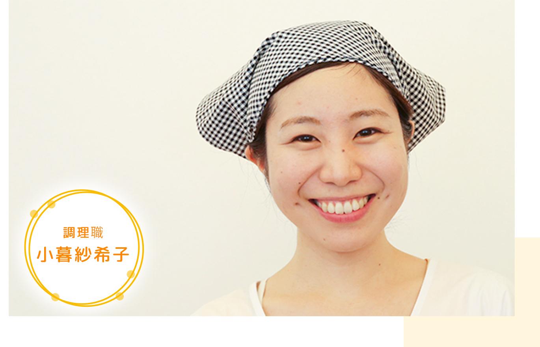 小暮紗希子(調理職)