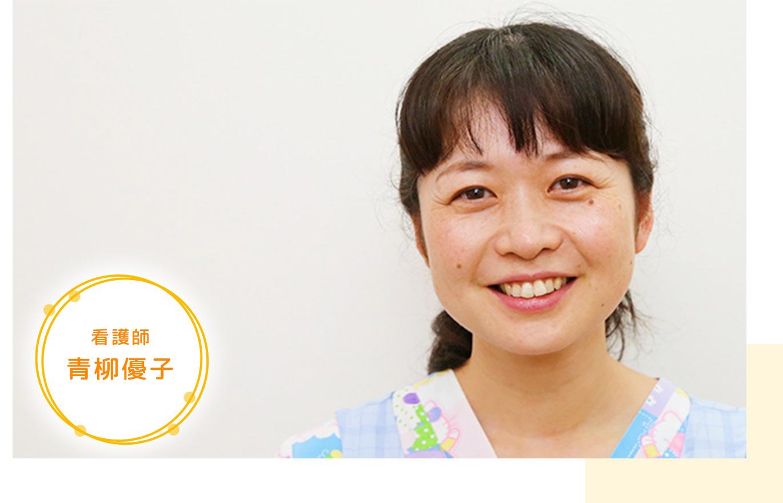 青柳優子(看護師)