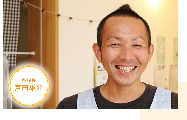 戸田雄介(施設長)